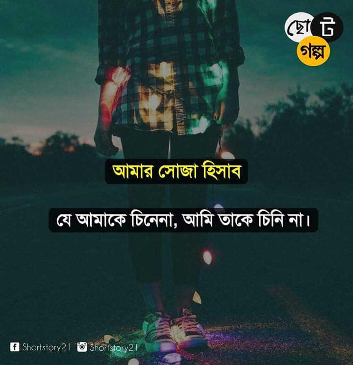 🤔আমার চিন্তা ভাবনা - ছোট . আমার সােজা হিসাব যে আমাকে চিনেনা , আমি তাকে চিনি না । Shortstory21 Shortstory21 - ShareChat