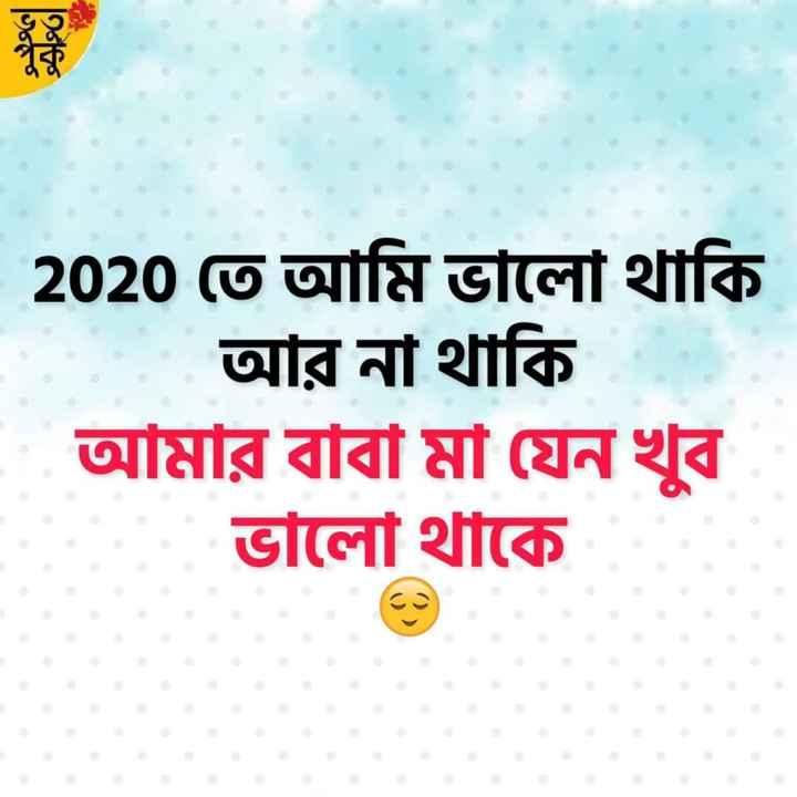 আমার চিন্তাভাবনা - 2020 তে আমি ভালাে থাকি আর না থাকি আমার বাবা মা যেন খুব ভালাে থাকে - ShareChat