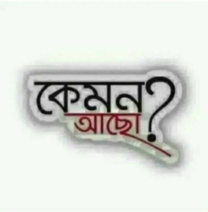 🤔আমার চিন্তা ভাবনা - কে ? - ShareChat