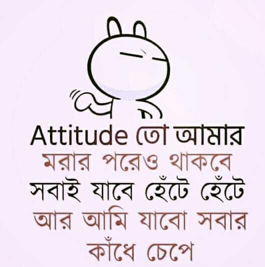 🤔আমার চিন্তা ভাবনা - ( ) Attitude cotonats মরার পরেও থাকবে । সবাই যাবে হেঁটে হেঁটে আর আমি যাবাে সবার কাঁধে চেপে - ShareChat