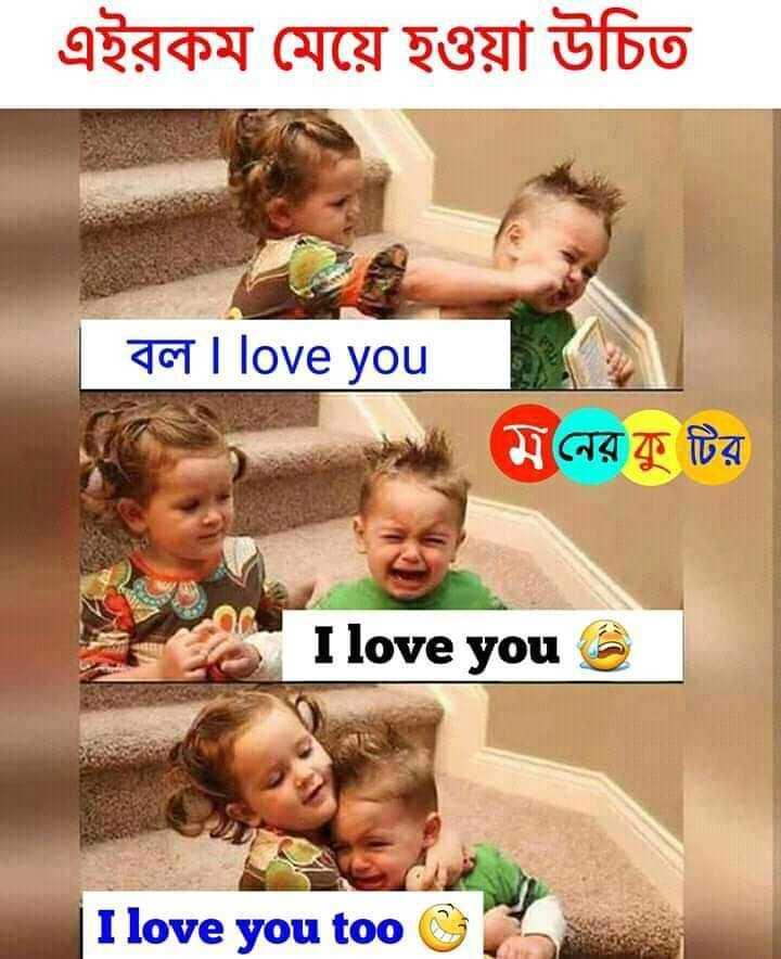 🤔আমার চিন্তা ভাবনা - এইরকম মেয়ে হওয়া উচিত বল । love you মনের কু টির I love you I love you too G - ShareChat