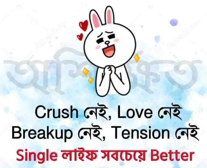 🤔আমার চিন্তা ভাবনা - Crush নেই , Love নেই । Breakup নেই , Tension নেই । Single লাইফ সবচেয়ে Better - ShareChat