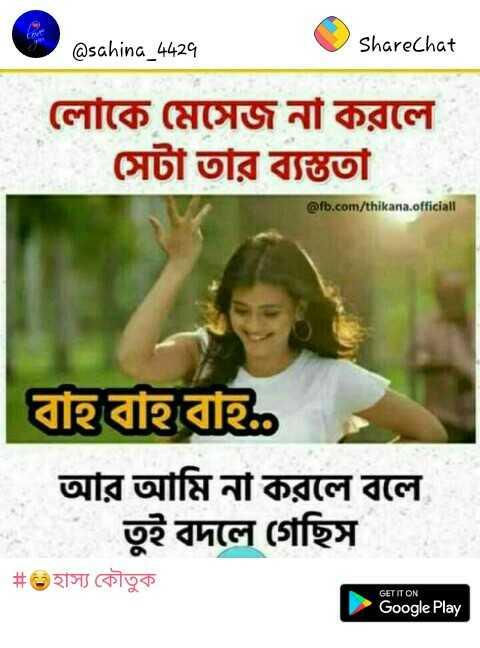 🤔আমার চিন্তা ভাবনা - @ sahina _ 4427 ShareChat লােকে মেসেজ না করলে সেটা তাঁর ব্যস্ততা @ fb . com / thikana . officiall বাহবহিবাহ , আর আমি না করলে বলে । তুই বদলে গেছিস | # হাস্য কৌতুক GET IT ON Google Play - ShareChat