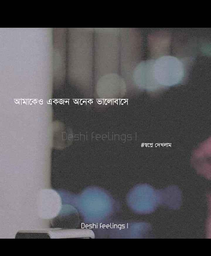 🤔আমার চিন্তা ভাবনা - আমাকেও একজন অনেক ভালােবাসে Deshi feelings ! # স্বপ্নে দেখলাম Deshi Feelings - ShareChat