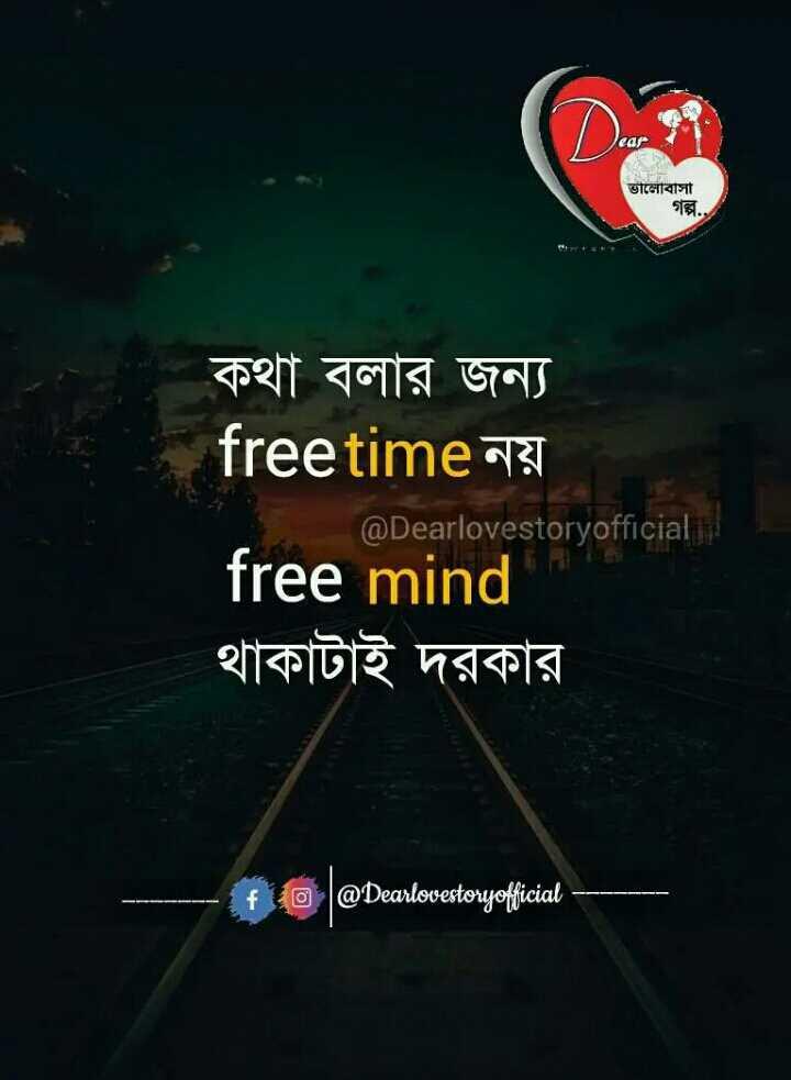 🤔আমার চিন্তা ভাবনা - : ভালােবাসা গল্প , কথা বলার জন্য । freetime নয় । @ Dearlovestoryofficial free mind থাকাটাই দরকার @ Dearlovestoryofficial - - - - ShareChat