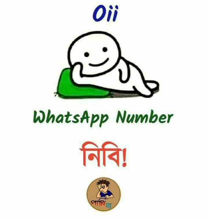🤔আমার চিন্তা ভাবনা - WhatsApp Number নিবি ! - ShareChat