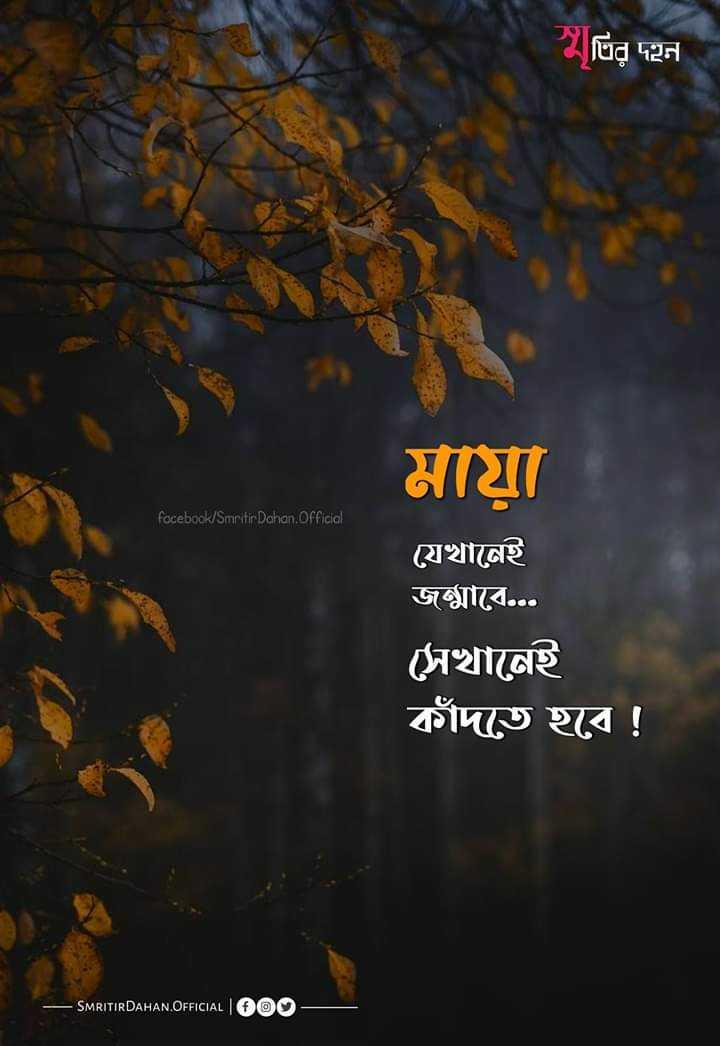 🤔আমার চিন্তা ভাবনা - সুতির দতুন মায় facebook / SmritirDahan . Official যেখানেই জন্মাবে সেখানেই কাঁদতে হবে । SMRITIRDAHAN . OFFICIAL | ৩ - ShareChat
