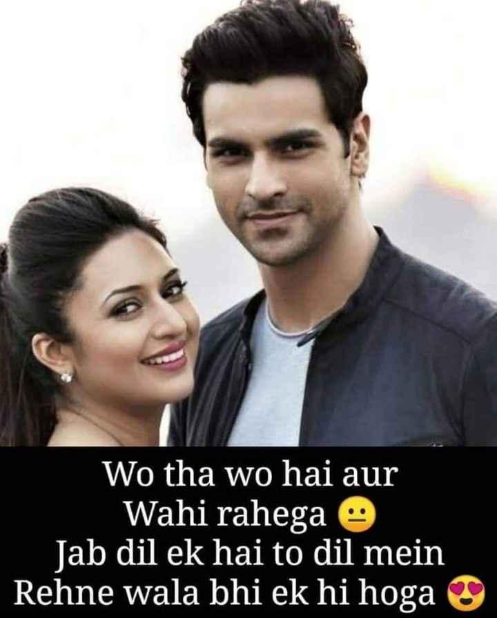 🤔আমার চিন্তা ভাবনা - Wo tha wo hai aur Wahi rahega Jab dil ek hai to dil mein Rehne wala bhi ek hi hoga - ShareChat