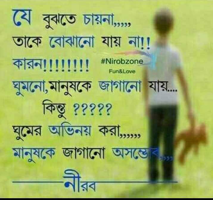 🤔আমার চিন্তা ভাবনা - # Nirobzone Fun & Love   যে বুঝতে চায়না , , , তাকে বােঝানাে যায় না ! ! কারন ! ! ! ! ! ! ! ! # Nirobzone ঘুমনাে , মানুষকে জাগানাে যায় . . .   কিন্তু ? ? ? ? ?   ঘুমের অভিনয় করা , , , , মানুষকে জাগানাে অসম্ভে নীরব - ShareChat