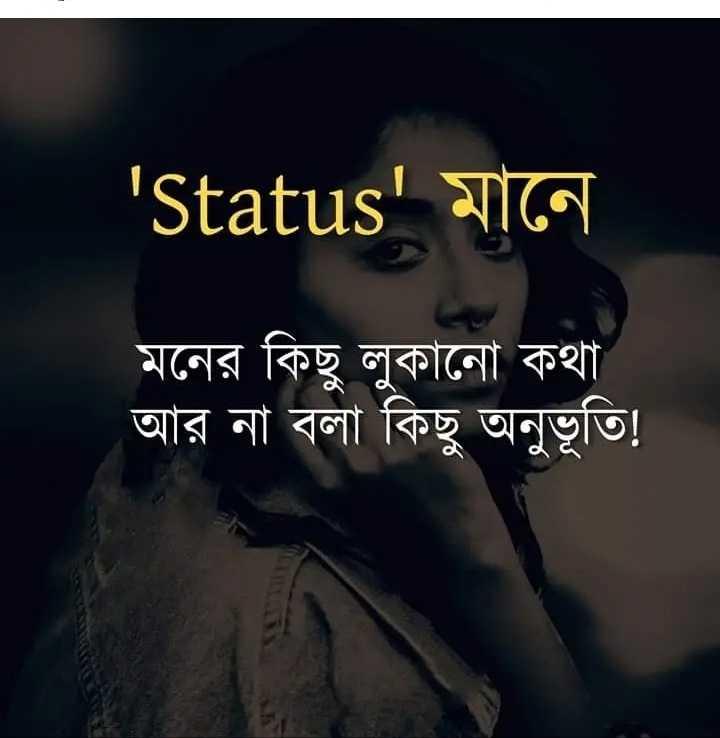 🤔আমার চিন্তা ভাবনা - ' Status ' মানে মনের কিছু লুকানাে কথা । আর না বলা কিছু অনুভূতি ! - ShareChat