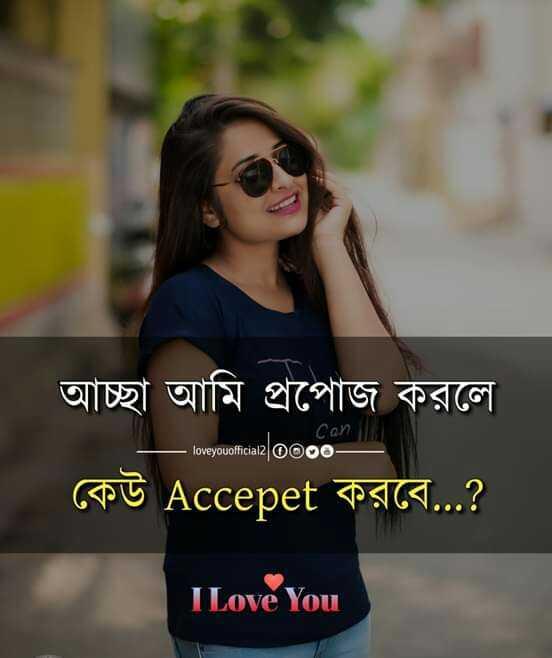 🤔আমার চিন্তা ভাবনা - আচ্ছা আমি প্রপােজ করলে — loveyoueficiar | 0006 কেউ Accepet করবে . . . ? I Love You - ShareChat