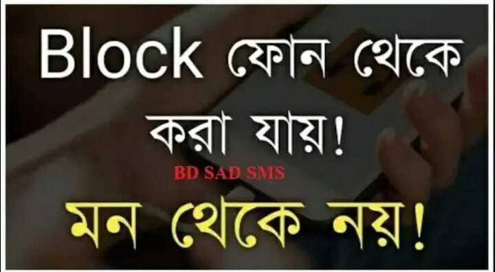 🤔আমার চিন্তা ভাবনা - Block ফোন থেকে করা যায় ! মন থেকে নয় ! BD SAD SMS - ShareChat