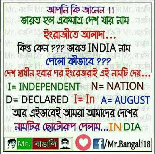 🤔আমার চিন্তা ভাবনা - | | রানি ! আপনি কি জানেন ! ! ল | Vi . বাঙালি ভারত হল একমাত্র দেশ যার নাম । বাঙলা ইংরাজীতে আলাদা . . . | V কিন্তু কেন ? ? ? ভারত INDIA নাম । পেলাে কীভাবে ? ? ? দেশ স্বাধীন হবার পর ইংরেজরাই এই নামটি দেয় . . . | I = INDEPENDENTঙ | N = NATION | D = DECLARED I = In A = AUGUST আর এইভাবেই আমরা আমাদের দেশের নামটির ছােটোরূপ পেলাম . . . INDIA Mr . TSA f / Mr . Bangali18 - ShareChat