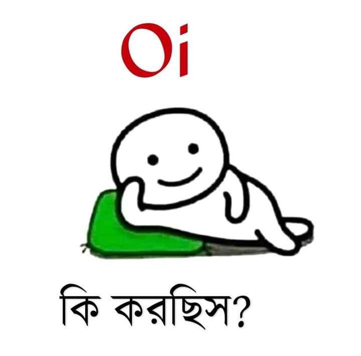 🤔আমার চিন্তা ভাবনা - কি করছিস ? - ShareChat