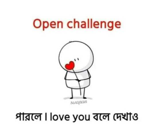 🤔আমার চিন্তা ভাবনা - Open challenge swajan পারলে । love you বলে দেখাও - ShareChat