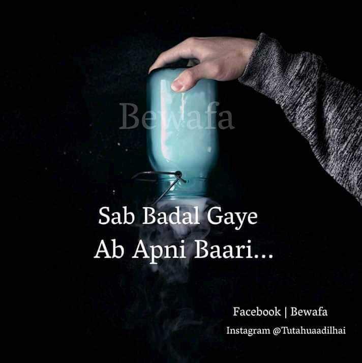 🤔আমার চিন্তা ভাবনা - Belafa Sab Badal Gaye Ab Apni Baari . . Facebook | Bewafa Instagram @ Tutahuaadilhai - ShareChat
