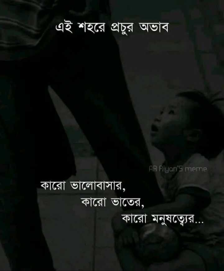 🤔আমার চিন্তা ভাবনা - এই শহরে প্রচুর অভাব । AR Biyan ' s meme কারাে ভালােবাসার , কারাে ভাতের , কারাে মনুষত্বের . . . - ShareChat