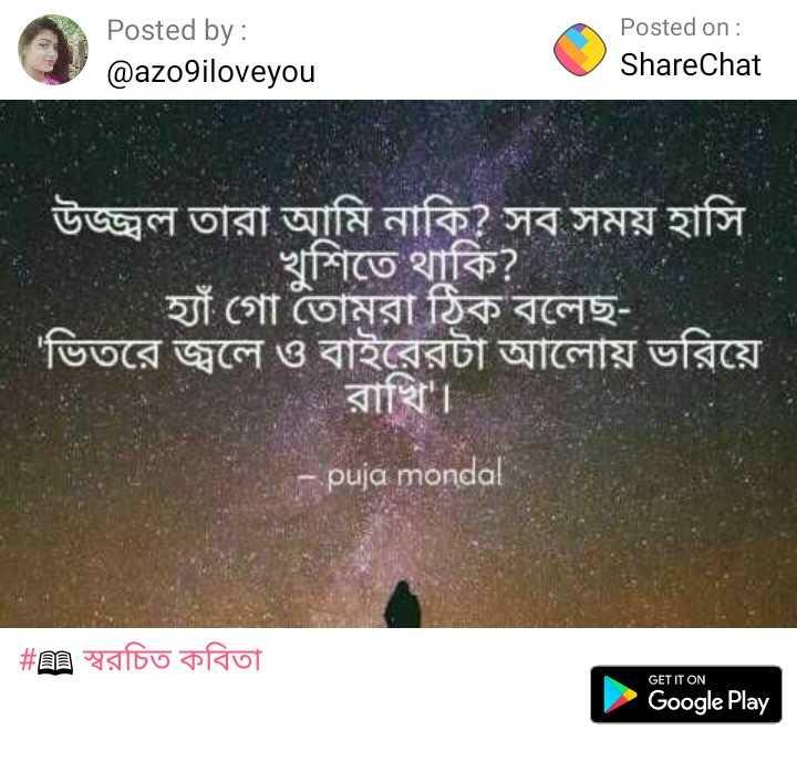 🤔আমার চিন্তা ভাবনা - Posted by : @ azo9iloveyou Posted on : ShareChat উজ্জ্বল তারা আমি নাকি ? সব সময় হাসি খুশিতে থাকি ? হ্যাঁ গাে তােমরা ঠিক বলেছ ' ভিতরে জ্বলে ও বাইরেরটা আলােয় ভরিয়ে রাখি ' । puja mondal | # স্বরচিত কবিতা GET IT ON Google Play - ShareChat
