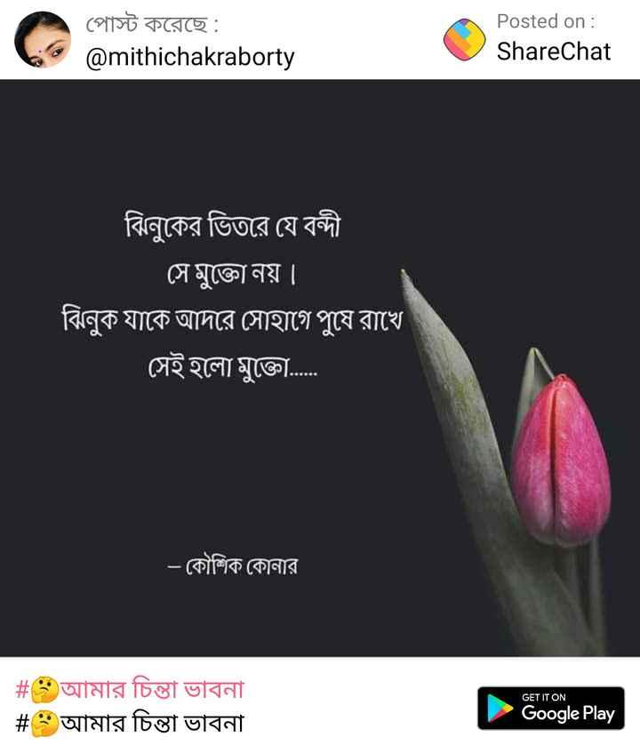 আমার চিন্তাভাবনা - পােস্ট করেছে : @ mithichakraborty Posted on : ShareChat ঝিনুকের ভিতরে যে বন্দী সে মুক্তো নয় । ঝিনুক যাকে আদর সােহাগে পুষে রাখে | সেই হালা মুক্তো . . – কৌশিক কোনার GET IT ON # আমার চিন্তা ভাবনা # আমার চিন্তা ভাবনা Google Play - ShareChat