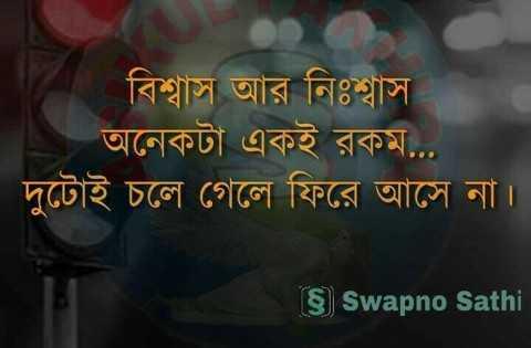 🤔আমার চিন্তা ভাবনা - | বিশ্বাস আর নিঃশ্বাস । অনেকটা একই রকম . . . দুটোই চলে গেলে ফিরে আসে না । S Swapno Sathi - ShareChat