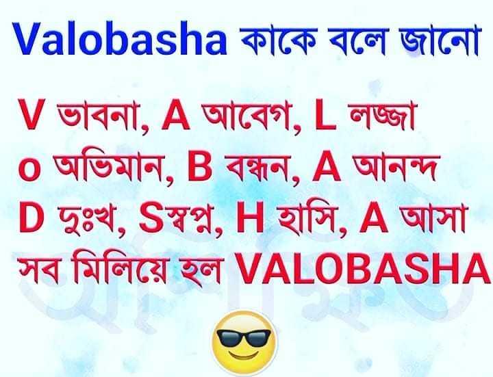 🤔আমার চিন্তা ভাবনা - Valobasha PicP 169 GTIGTE   V ভাবনা , A আবেগ , L লজ্জা ।   0 অভিমান , B বন্ধন , A আনন্দ ।   D দুঃখ , স্বপ্ন , H হাসি , A আসা । সব মিলিয়ে হল VALOBASHA - ShareChat