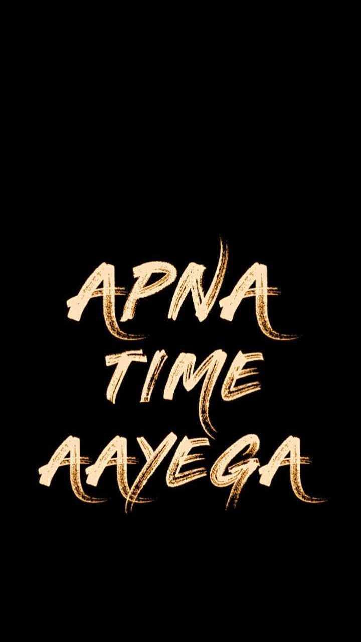 🤔আমার চিন্তা ভাবনা - APNA TIME AAYEGA - ShareChat
