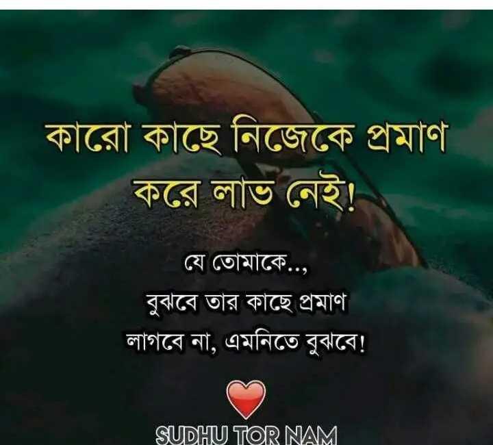 🤔আমার চিন্তা ভাবনা - কারাে কাছে নিজেকে প্রমাণ করে লাভ নেই ! যে তােমাকে . . , বুঝবে তার কাছে প্রমাণ । লাগবে না , এমনিতে বুঝবে ! SUDHU TOR NAM - ShareChat