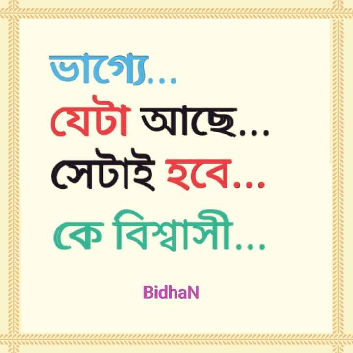 🤔আমার চিন্তা ভাবনা - ভাগ্যে . . . যেটা আছে . . সেটাই হবে . . . কে বিশ্বাসী . . . Bidhan - ShareChat
