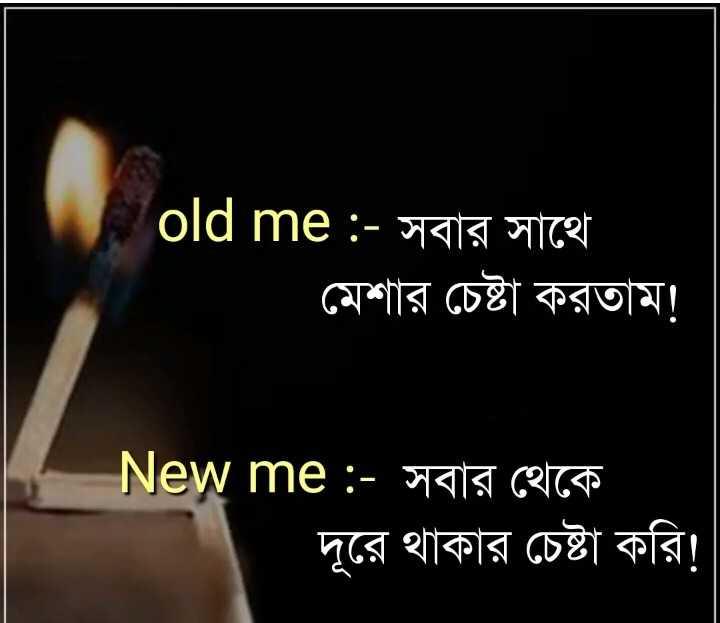 🤔আমার চিন্তা ভাবনা - old me : - সবার সাথে । মেশার চেষ্টা করতাম । New me : - সবার থেকে । দূরে থাকার চেষ্টা করি ! - ShareChat