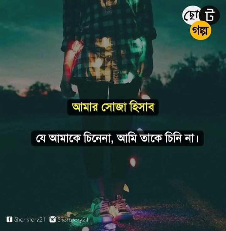 🤔আমার চিন্তা ভাবনা - ছােট ( গল্প ) আমার সােজা হিসাব যে আমাকে চিনেনা , আমি তাকে চিনি না । f Shortstory21 O Shortstory21 - ShareChat