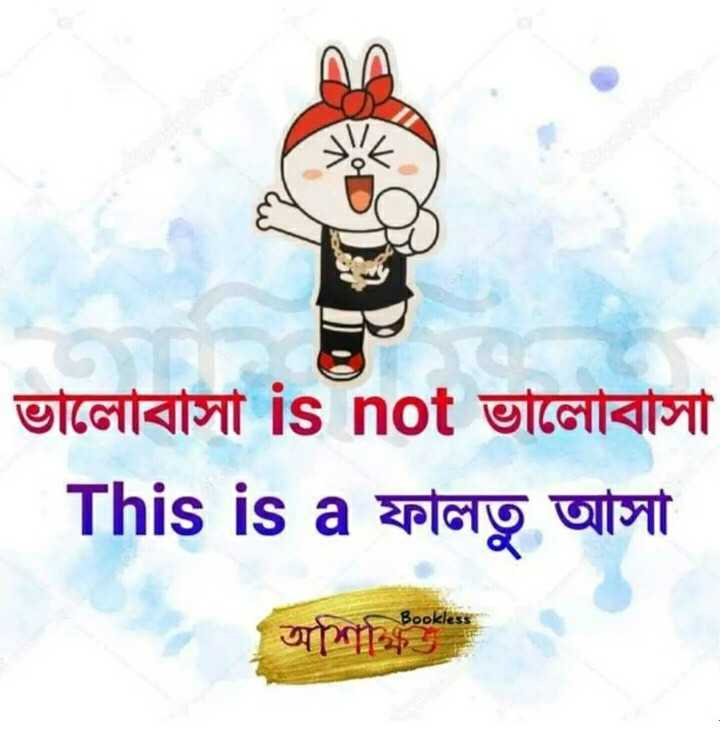 🤔আমার চিন্তা ভাবনা - ভালােবাসা is not ভালোবাসা This is a play wit অশিক্ষি - ShareChat
