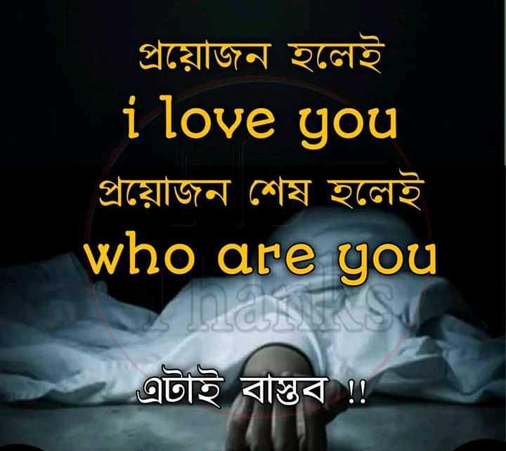 🤔আমার চিন্তা ভাবনা - প্রয়ােজন হলেই i love you প্রয়ােজন শেষ হলেই who are you এটাই বাস্তব ! ! - ShareChat