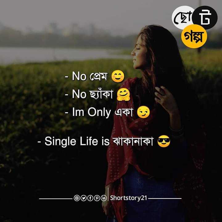 🤗আমার ডায়লগ🤗 - ছোট ( গল্প - No প্রেম ও - No ছ্যাঁকা ৩ - Im Only একা ৩ ' - Single Life is ঝাকানাকা ও OOOOO Shortstory21 — - ShareChat