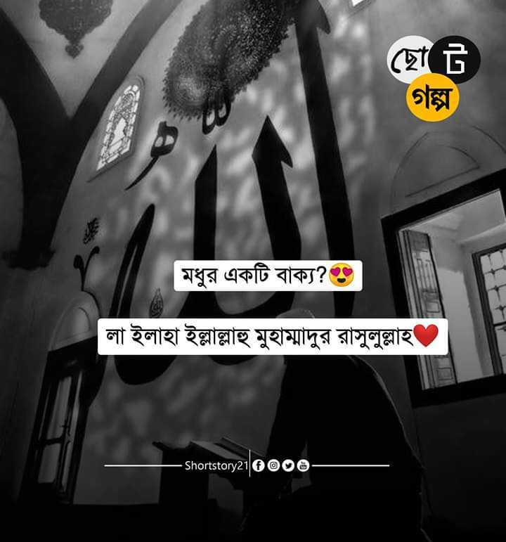 🤗আমার ডায়লগ🤗 - ছােট ( গল্প ) মধুর একটি বাক্য ? লা ইলাহা ইল্লাল্লাহু মুহাম্মাদুর রাসুলুল্লাহ Shortstory21 - ShareChat