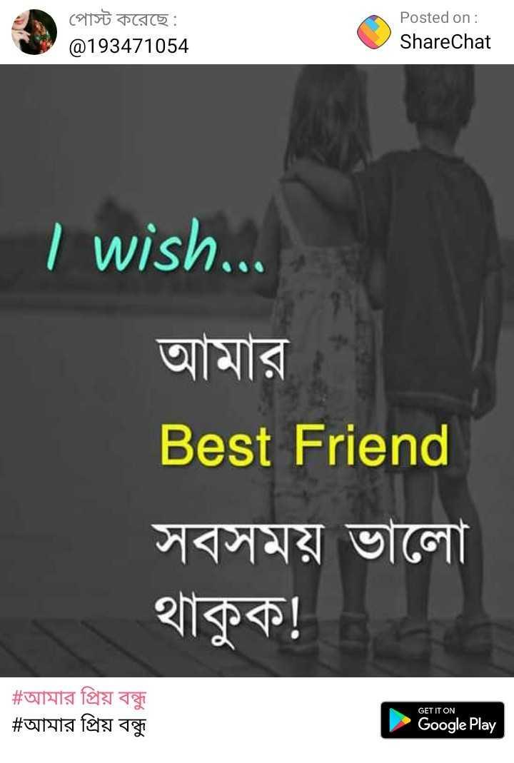 আমার প্রিয় বন্ধু - পােস্ট করেছে : @ 193471054 Posted on : ShareChat Strecha I wish . . . আমার । Best Friend সবসময় ভালাে থাকুক ! # আমার প্রিয় বন্ধু # আমার প্রিয় বন্ধু GET IT ON Google Play - ShareChat
