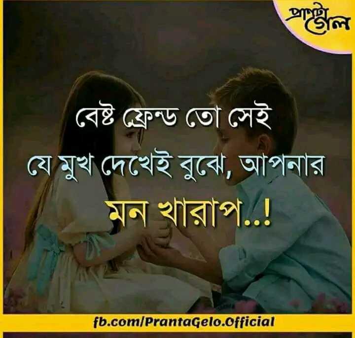 আমার প্রিয় বন্ধু - অঞ্জল বেষ্ট ফ্রেন্ড তাে সেই যে মুখ দেখেই বুঝে , আপনার মন খারাপ . . ! fb . com / PrantaGelo . Official - ShareChat