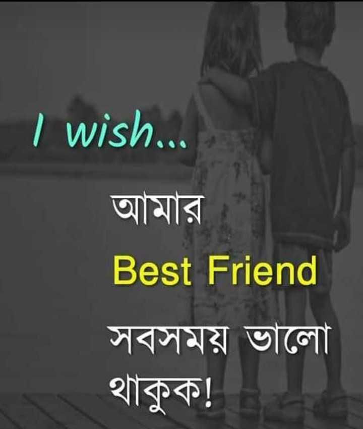 আমার প্রিয় বন্ধু - I wish . . . আমার । Best Friend সবসময় ভালাে থাকুক ! - ShareChat