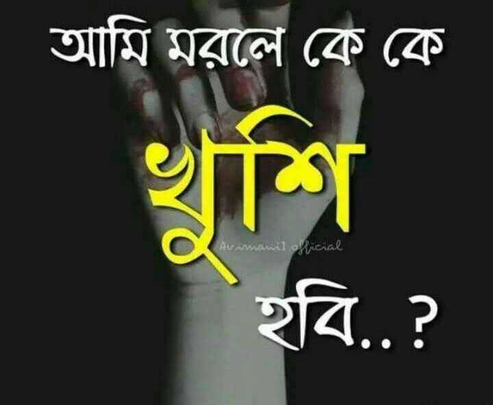 আমার প্রিয় বন্ধু - আমি মরলে কে কে Aranmantl . official হবি . . ? - ShareChat