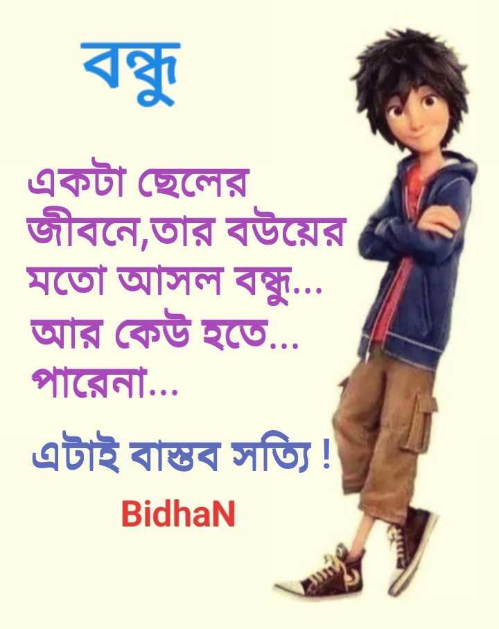 আমার প্রিয় বন্ধু - বন্ধু একটা ছেলের জীবনে , তার বউয়ের মতাে আসল বন্ধু . . . আর কেউ হতে . . . পারেনা . . . এটাই বাস্তব সত্যি Bidhan - ShareChat