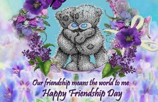 আমার প্রিয় বন্ধু - Our friendship means the world to me Happy Friendship Day - ShareChat