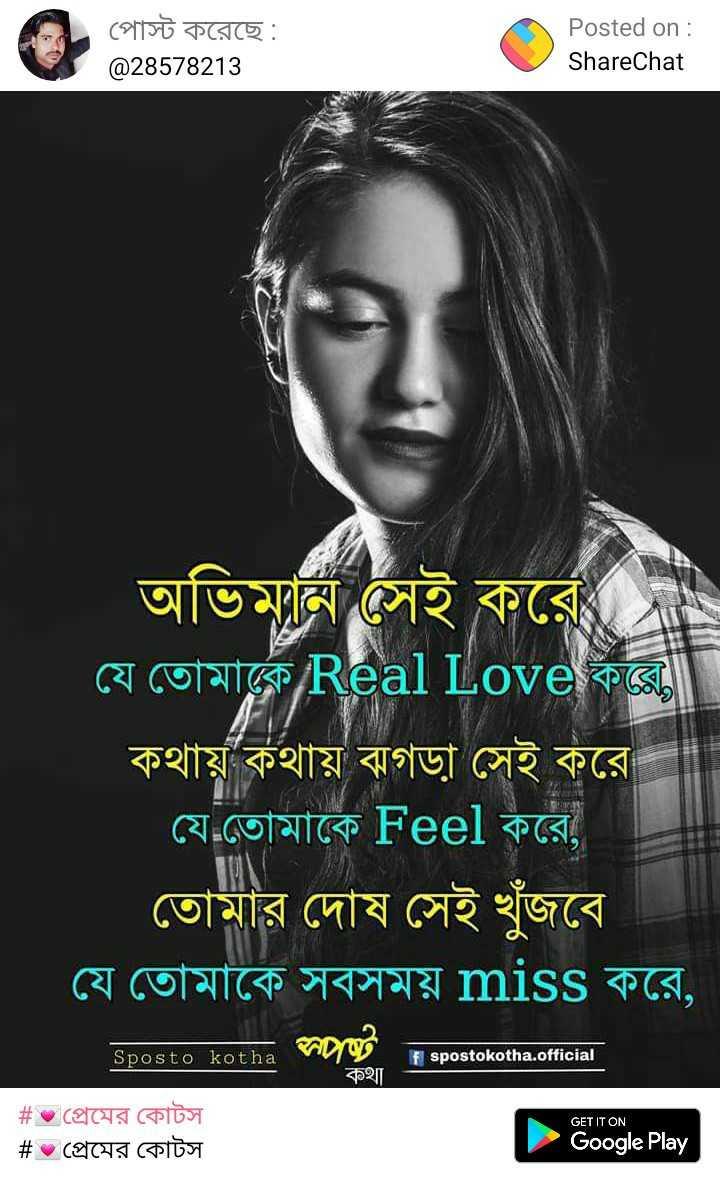 আমার শেয়ারচ্যাট ভিডিও 🎬 - পােস্ট করেছে : @ 28578213 Posted on : ShareChat অভিমাৰ সেই করে । যে তােমাকে Real Love করে কথায় কথায় ঝগড়া সেই করে । ' যে - তােমাকে Feel করে , তােমার দোষ সেই খুঁজবে যে তােমাকে সবসময় miss করে , Sposto kotha word f spostokotha . official কথা GET IT ON # * প্রেমের কোটস # * প্রেমের কোটস Google Play - ShareChat