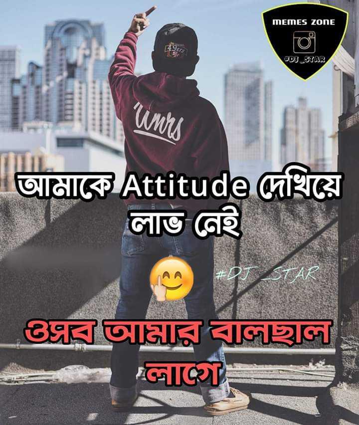 আমার attitude - MEMES ZONE 4 @ DJ _ STAR আমাকে Attitude দেখিয়ে লাভ নেই আGuরবলেছল Gন - ShareChat