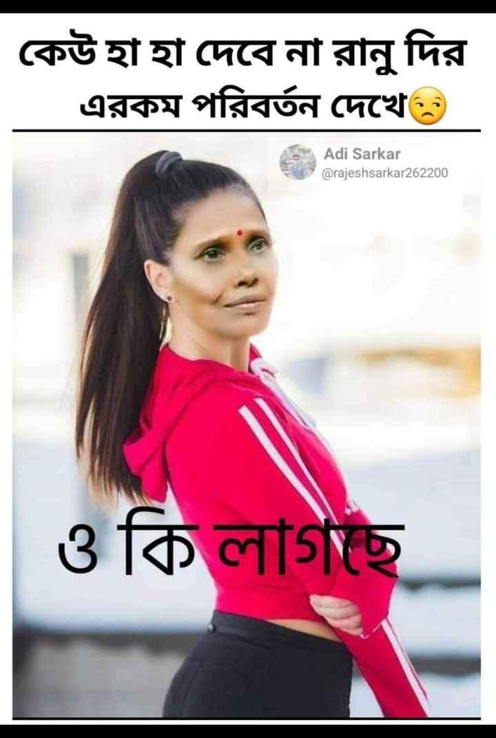 আমায় হেব্বি লাগছে😎 - কেউ হা হা দেবে না রানু দির এরকম পরিবর্তন দেখে Adi Sarkar @ rajeshsarkar262200 ও কি লাগছে । - ShareChat
