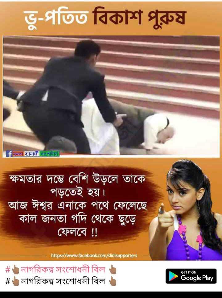 আমিও রিপোর্টার ✍🏻 - ভু - পতিত বিকাশ পুরুষ * মমতা ব্যানার্জী সাপোটার্স ক্ষমতার দম্ভে বেশি উড়লে তাকে | পড়তেই হয় । ' আজ ঈশ্বর এনাকে পথে ফেলেছে । কাল জনতা গদি থেকে ছুড়ে ফেলবে ! ! https : / / www . facebook . com / didisupporters GET IT ON # ) নাগরিকত্ব সংশােধনী বিল ) # নাগরিকত্ব সংশােধনী বিল ) Google Play - ShareChat