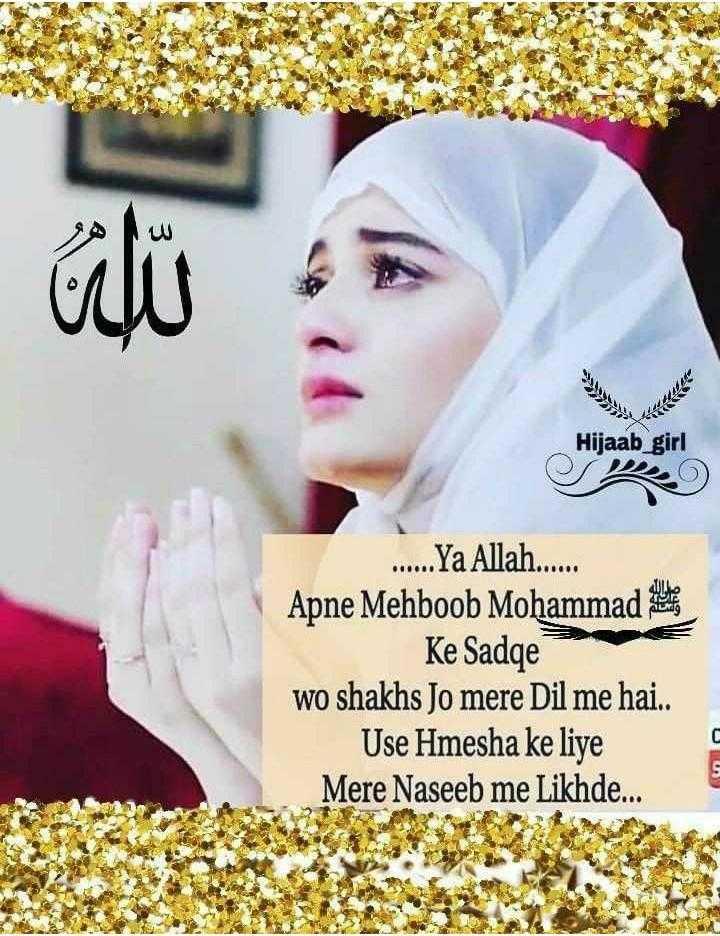 আল্লাহ 👆 - Hijaab girl . . . . . . Ya Allah . . . . . Apne Mehboob Mohammad Ke Sadqe wo shakhs Jo mere Dil me hai . . Use Hmesha ke liye Mere Naseeb me Likhde . . . OP - ShareChat