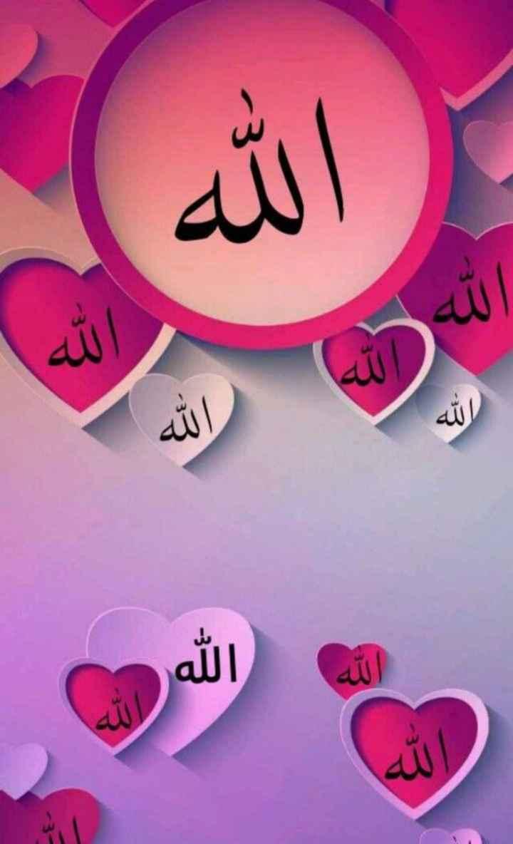 আল্লাহ 👆 - الله / / / ه / - ShareChat
