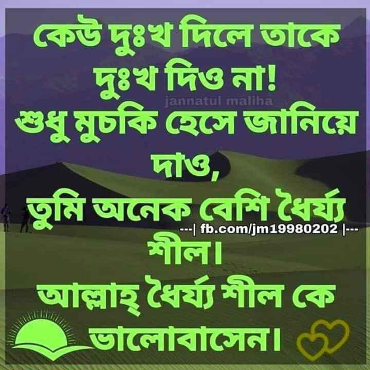 আল্লাহ 👆 - jannatul maliha কেউ দুঃখ দিলে তাকে | দুঃখ দিও না ! শুধুমুচকি হেসে জানিয়ে | দাও , G বা হয্য শীল । আলাহ ধৈর্য্যশীল কে - ভালােবাসেন । ) - - - | fb . com / jm19980202 | - - - - ShareChat
