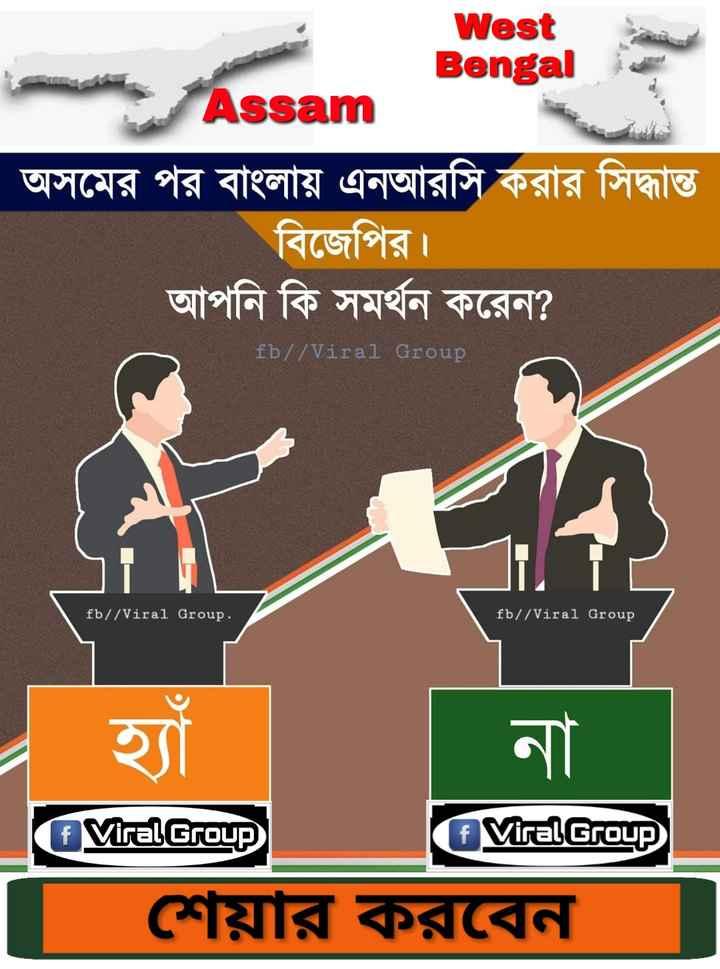 আসামের NRC 👩🏼💻 - West Bengal Assam অসমের পর বাংলায় এনআরসি করার সিদ্ধান্ত বিজেপির । আপনি কি সমর্থন করেন ? fb / / Viral Group fb / / Viral Group . fb / / Viral Group Viral Group Viral Group শেয়ার করবেন - ShareChat