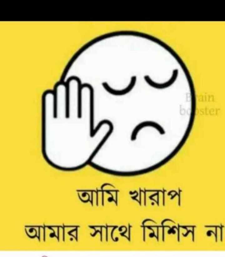 আ'মরি বাংলা ভাষা - ShareChat