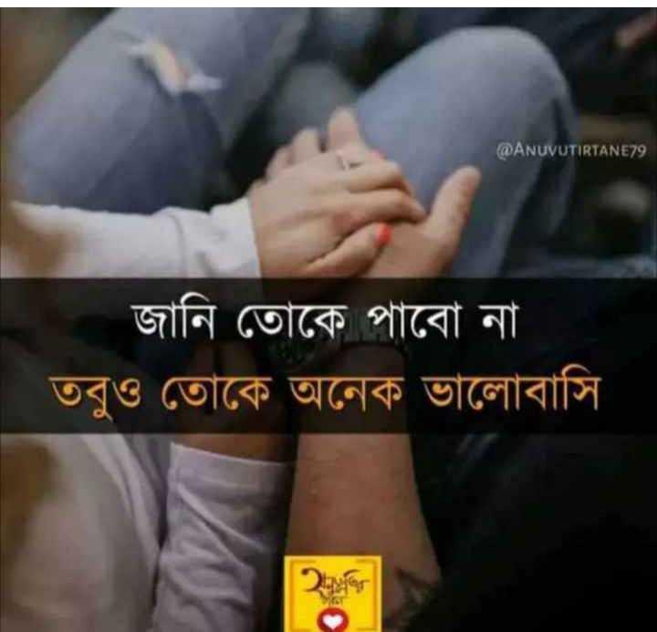ইউটিউব 🎞 - @ ANUVUTIRTANE79 জানি তােকে পাবাে না । তবুও তােকে অনেক ভালােবাসি - ShareChat